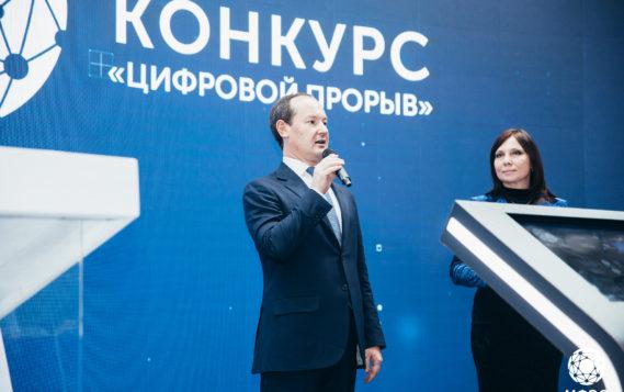 20 ноября завершается прием заявок на конкурс инновационных проектов «Цифровой прорыв»