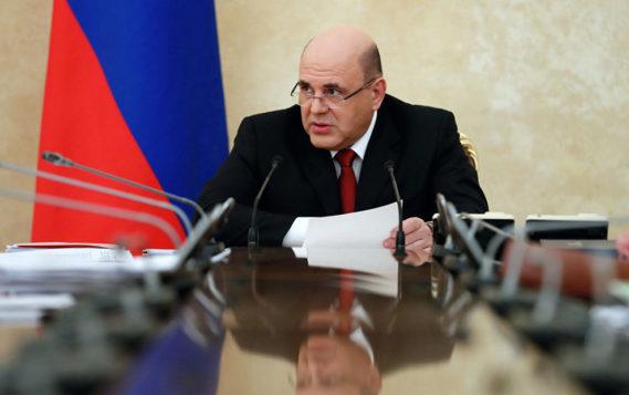 Мишустин объявил о ликвидации восьми институтов развития России