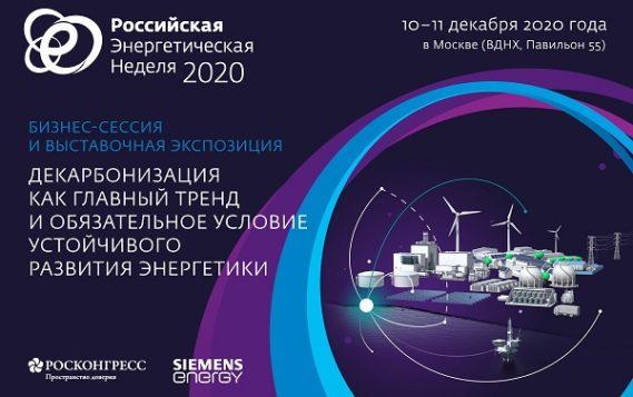 «Сименс Энергетика» представит тенденции энергетического рынка и свои новейшие разработки
