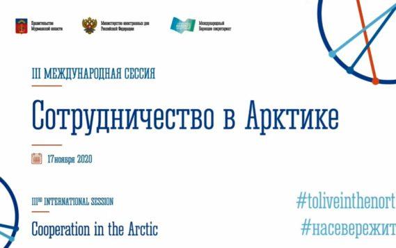 Вопросы сотрудничества в Арктике обсудили страны БЕАР в Мурманске