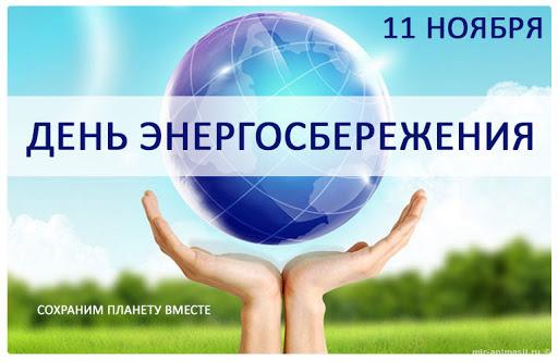 Сегодня – Международный день ресурсосбережения!