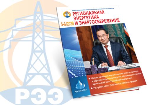 Вышел в свет новый выпуск журнала «Региональная энергетика и энергосбережение»