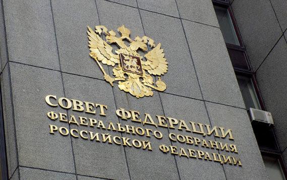 Совет Федерации одобрил Закон о концессионных соглашениях в электроэнергетике