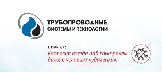 Приоритеты партнерства: ЗАО «Трубопроводные системы и технологии» и МРПА