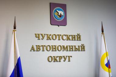 Власти Чукотки предложили строить объекты ТКО в Арктике по нацпроекту