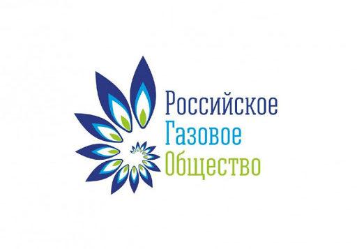 XVIII Международный форум «Газ России – 2020»
