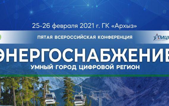 5-я всероссийская конференция «ЭНЕРГОСНАБЖЕНИЕ. Умный город. Цифровой регион»