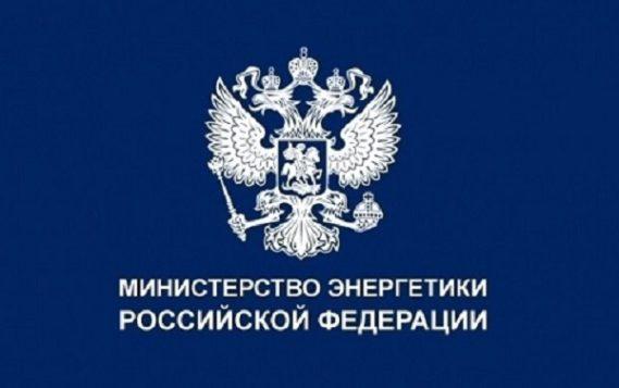 Минэнерго РФ оптимизирует структуру и численность сотрудников