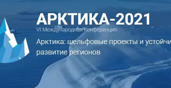 Внимание! Даты проведения VI Международной конференции «Арктика: шельфовые проекты и устойчивое развитие регионов» переносятся на 03 — 04 марта 2021 года.