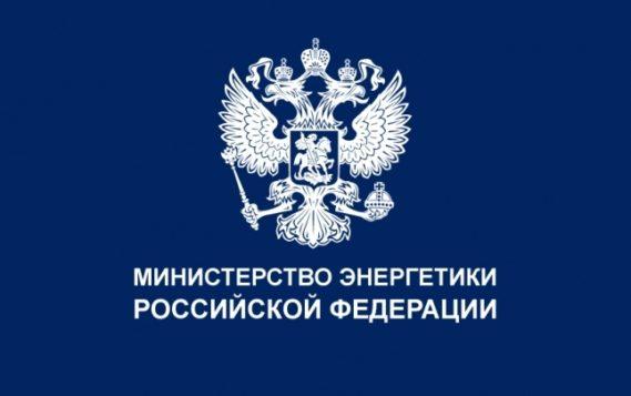 Минэнерго России внедряет новую методику расчёта запасов топлива на электростанциях