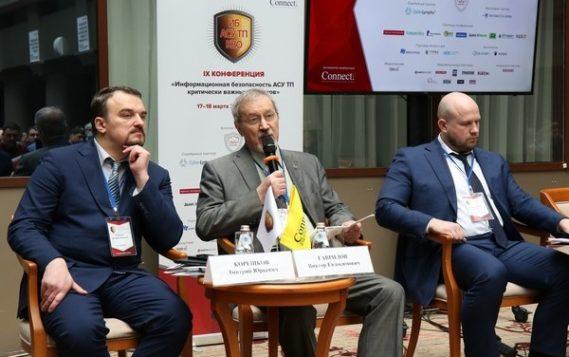 Эксперты обсудили вопросы обеспечения защиты промышленных объектов и критической инфраструктуры от киберугроз