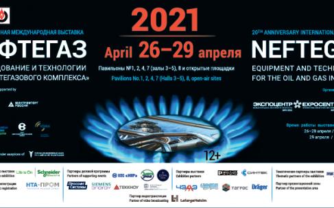 Нефтегаз-2021 – важная площадка для общения отрасли