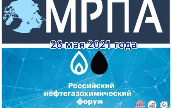 26 мая 2021 года состоится выездное заседание МРПА в Уфе