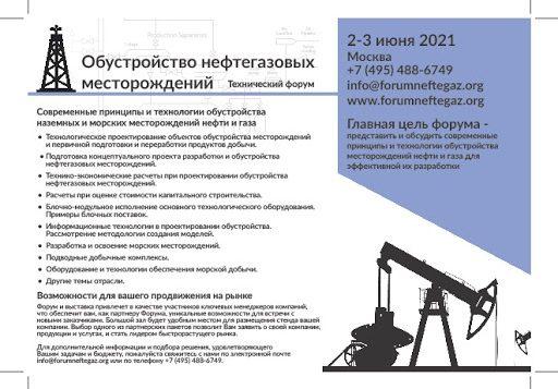 Технический Форум  «Обустройство нефтегазовых месторождений 2021» пройдет в Москве в июне
