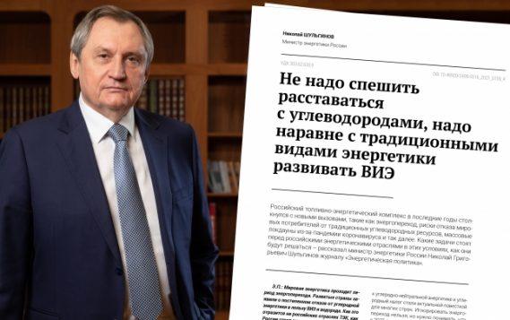 Николай Шульгинов в интервью журналу «Энергетическая политика»: «В России сформирован хороший с точки зрения климатической повестки энергобаланс»