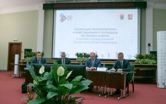 Карельский потенциал: Республика представила в ТПП РФ свои инвестиционные, экономические и туристические возможности