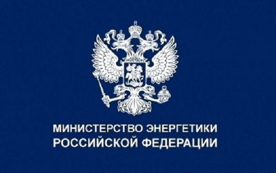 В Минэнерго РФ определены ответственные за исполнение поручений Президента России