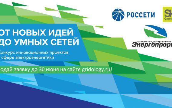 Энергопрорыв-2021: Фонд «Сколково» и группа компаний «Россети» запускают ежегодный отбор инновационных проектов