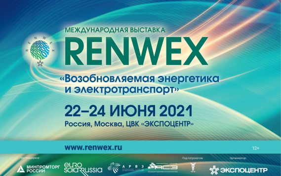 Международная выставка и форум RENWEX-2021 пройдут 22-24 июня 2021 года в ЦВК «ЭКСПОЦЕНТР»