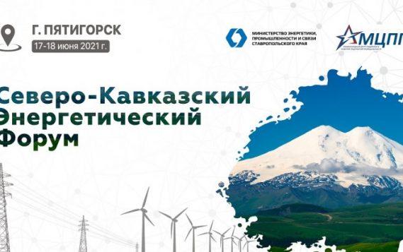 17-18 июня в МинводыЭКСПО, пройдет первый Северо-Кавказский Энергетический Форум