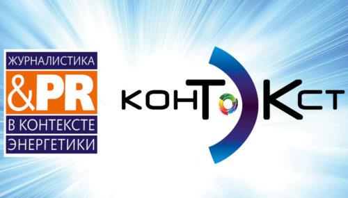 Члены жюри «КонТЭКста» сформировали шорт-лист лучших  коммуникационных проектов компаний ТЭК