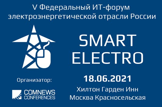 18 июня состоится V Федеральный ИТ-форум электроэнергетической отрасли России