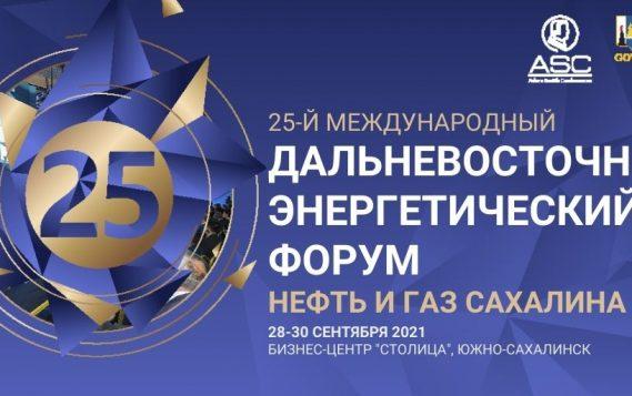 25-й юбилейный Дальневосточный энергетический форум «Нефть и газ Сахалина 2021»
