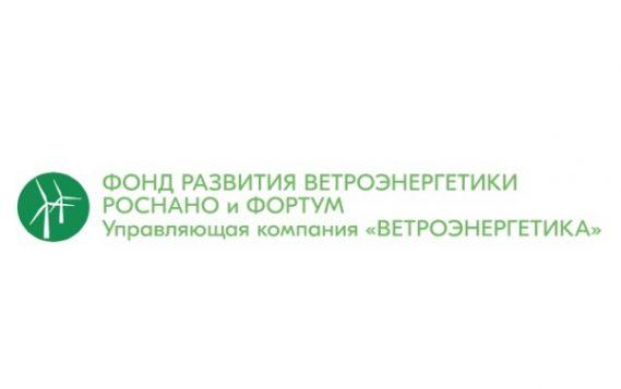 Фонд развития ветроэнергетики принял инвестиционное решение по проектам ВЭС в Самарской области