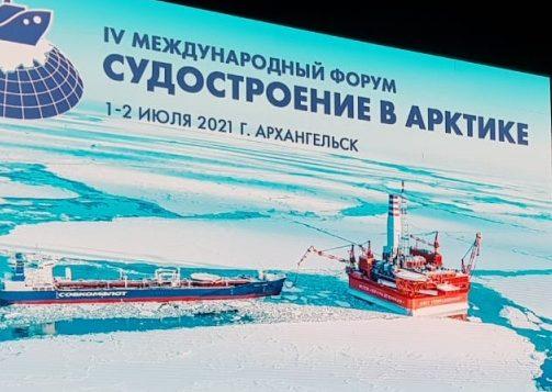 Эксперты обсудили проблемы и перспективы судостроения и машиностроения в контексте развития Арктики