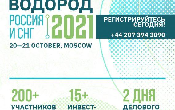 Список крупнейших инвестиционных проектов водородной промышленности России