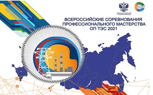 Подготовка к Открытым Всероссийским соревнованиям профмастерства оперативного персонала ТЭС 2021