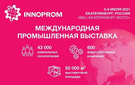«Сименс» представил конкретные шаги по цифровизации российской промышленности в рамках выставки ИННОПРОМ – 2021