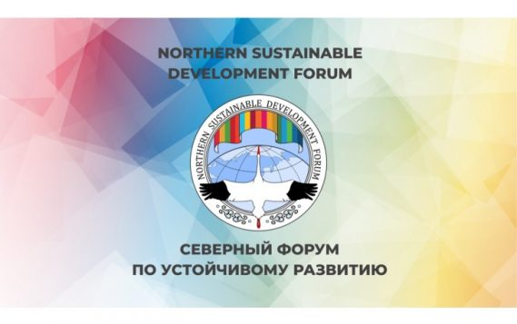 27-30 сентября 2021 пройдет III Северный форум по устойчивому развитию.
