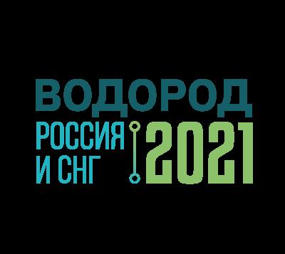 """20-21 октября 2021 года в Москве пройдет Международная конференция и выставка """"Водород Россия и СНГ"""""""