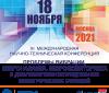 18 ноября 2021 г. XI Международная  научно-техническая конференция  «Проблемы вибрации, виброналадки,  вибромониторинга и диагностики оборудования  электрических станции »