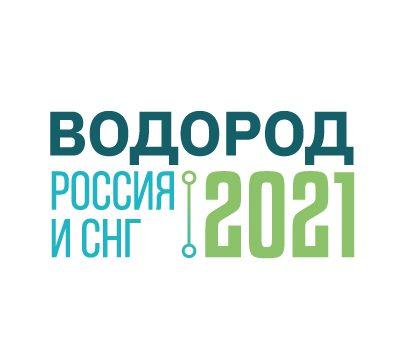 Ключевые компании водородной индустрии России и стран СНГ уже подтвердили участие