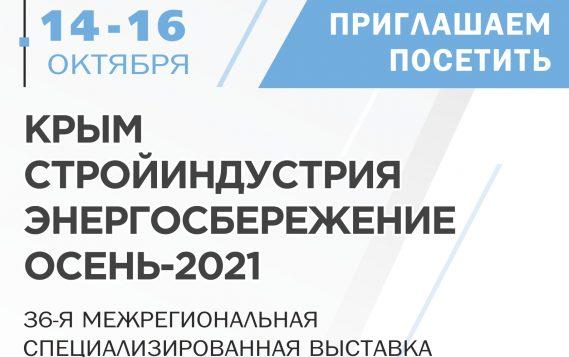 Крым. Стройиндустрия. Энергосбережение. Осень — 2021