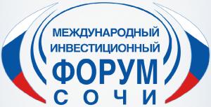 Утверждены даты проведения Российского инвестиционного форума в Сочи